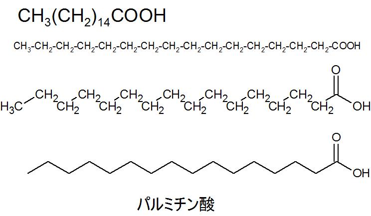 パルミチン酸