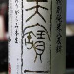 福山の酒、天寶一を宣伝してもよいですか?