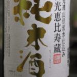 日光恵比寿藏純米酒は結構飲める